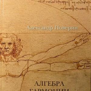 Algebra dell'Armonia - Poverin