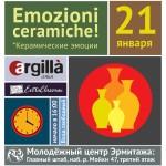 Emozioni ceramiche al Centro Studi giovanili, Hermitage, San Pietroburgo