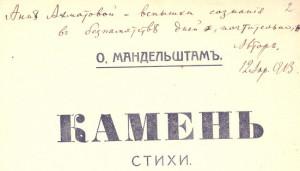 Dedica ad Anna Achmatova